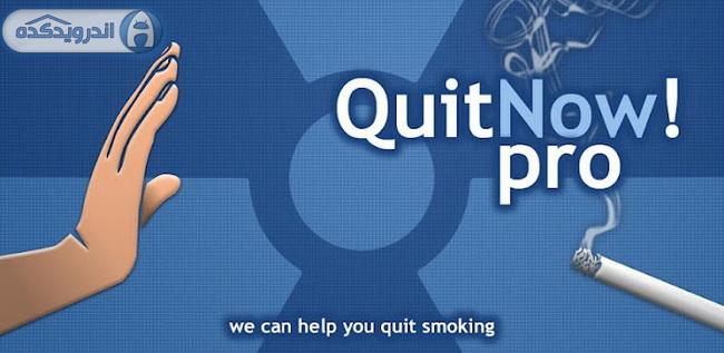 دانلود برنامه ترک سیگار QuitNow! Pro – Stop smoking v5.1.1 اندروید