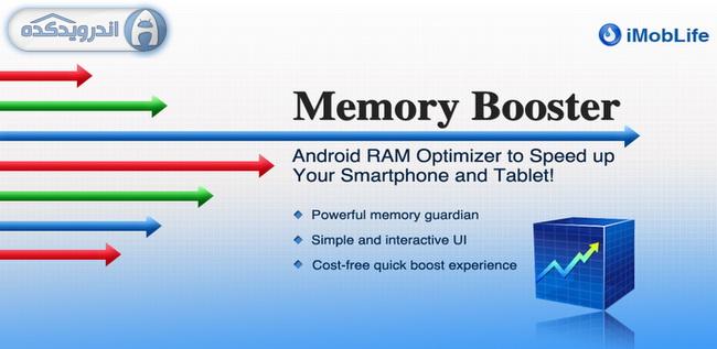 دانلود برنامه بهینه سازی رم Memory Booster (Full Version) v5.9.9 اندروید