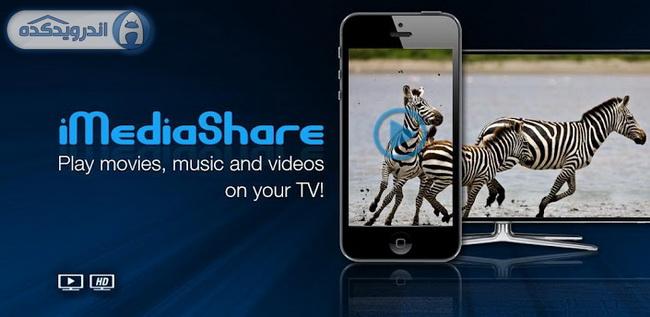 دانلود برنامه تماشای آنلاین فیلم ها Flipps HD – Movies, Music & TV v5.6.5 اندروید