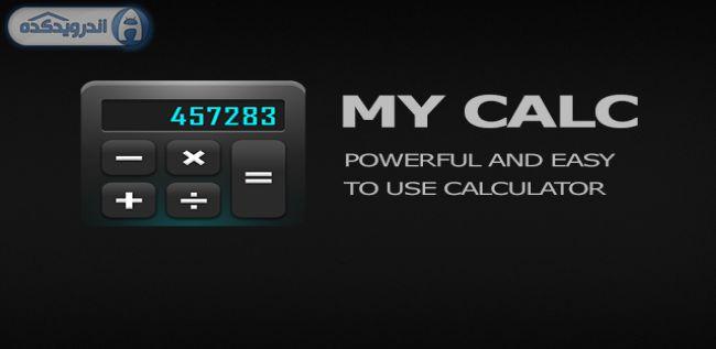 دانلود برنامه ماشین حساب من My Calc – Calculator v1.8