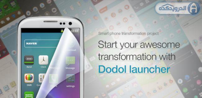 دانلود لانچر بی نظیر dodol Launcher – phone decor 1.1.2079
