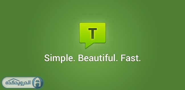 دانلود برنامه مدیریت پیام ها Textra SMS v2.2 اندروید