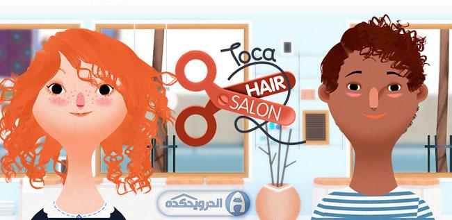 دانلود سالن آرایشگاه مجازی Toca: Hair salon 2 v1.0.2 + تریلر