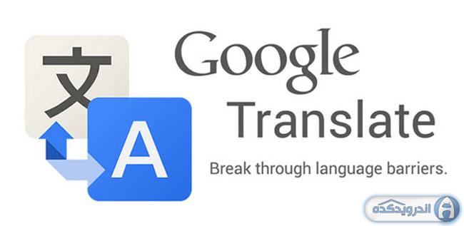 دانلود برنامه مترجم گوگل Google Translate v3.0.15 اندروید