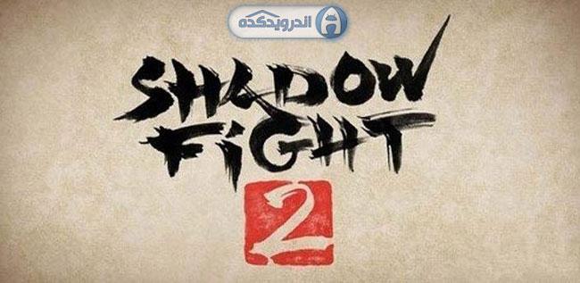 دانلود بازی مبارز دروازه سایه Shadow Fight 2 v1.8.2 اندروید – همراه دیتا + تریلر