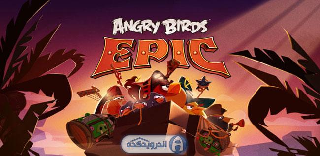 دانلود بازی نبرد پرندگان خشمگین Angry Birds Epic v1.0.15 اندروید – همراه دیتا + پول بی نهایت + تریلر