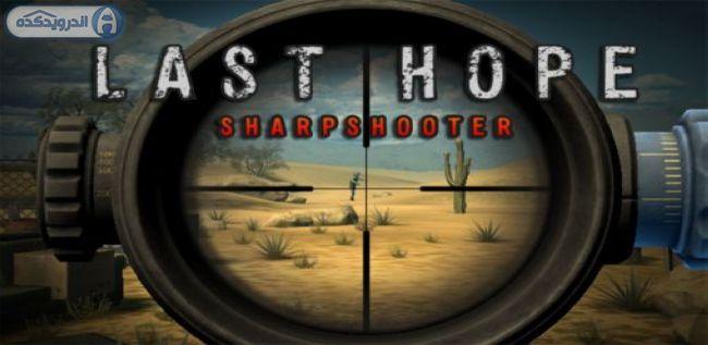 دانلود بازی آخرین امید : تیر انداز زامبی Last Hope – Zombie Sniper 3D v4.955 اندروید+ پول بی نهایت