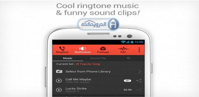 دانلود برنامه جایگزین ویدئو با زنگ تلفن dodol pop (beta) ringtones v1.1.2