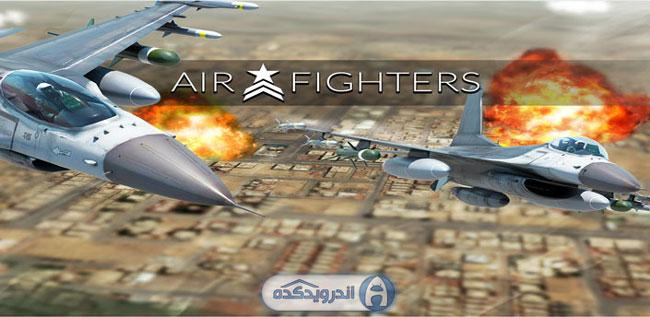 دانلود بازی شبیه ساز هواپیمای جنگنده AirFighters Pro v2.01 همراه دیتا + تریلر