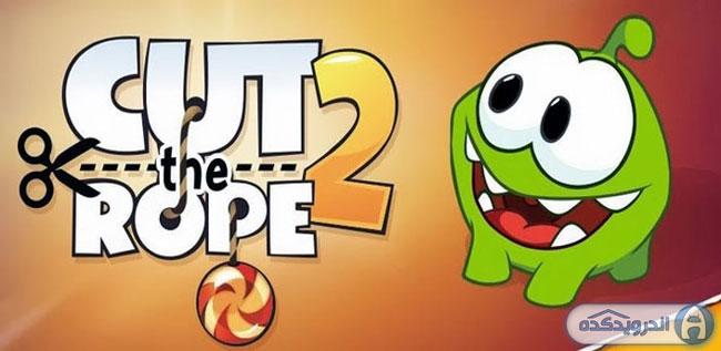 دانلود بازی طناب را ببر ۲ – Cut the Rope 2 v1.2.8 اندروید + مود + تریلر