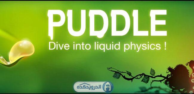 دانلود بازی گودال Puddle v1.64 اندروید – بدون نیاز به دیتا + تریلر