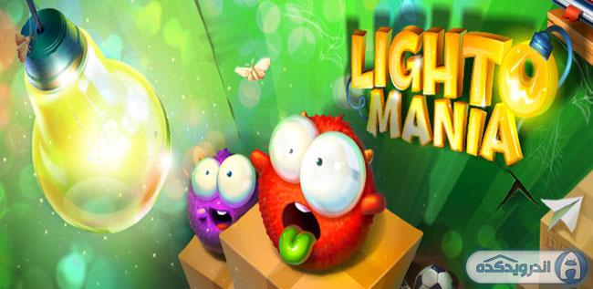 دانلود بازی زیبا و هیجان انگیز Lightomania Special Edition v1.1.6 اندروید + تریلر