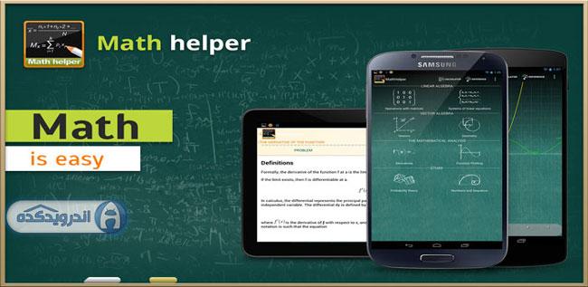 دانلود برنامه حل مسائل و معادلات ریاضی MathHelper: Algebra & Calculus v3.1.0 + تریلر