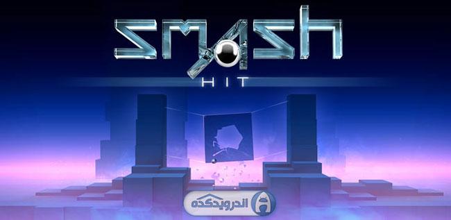 دانلود بازی زیبا و هیجان انگیز Smash Hit v1.3.2 اندروید + توپ های بی نهایت + تریلر