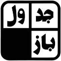 دانلود برنامه سرگرم کننده ی جدول باز Jadvalbaz v1.03 برای اندروید