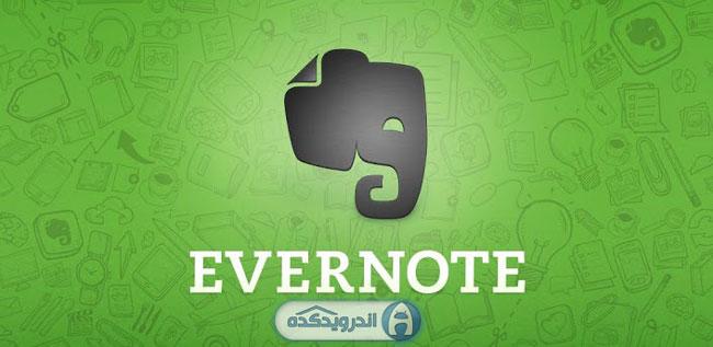 دانلود برنامه دفترچه یادداشت حرفه ای Evernote Premium v6.3 اندروید