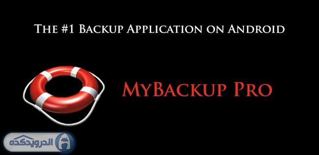 دانلود برنامه بکاپ گیری MyBackup Pro v4.0.8