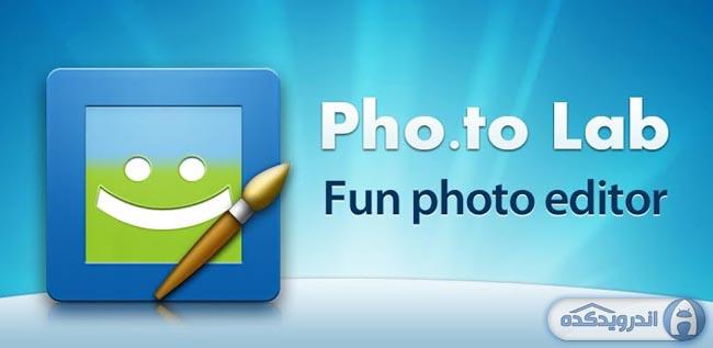 دانلود برنامه آزمایشگاه عکس حرفه ای Pho.to Lab PRO – photo editor v2.0.178 اندروید