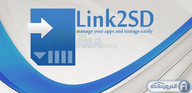 دانلود برنامه انتقال نرم افزارها و بازی ها به کارت حافظه Link2SD Plus v3.5.2 اندروید