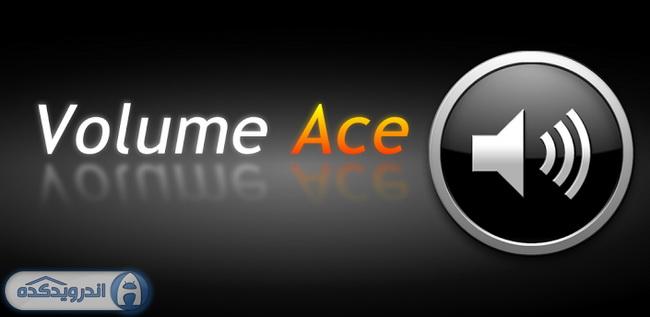 دانلود برنامه افزایش کیفیت صدای گوشی Volume Ace v3.1.4