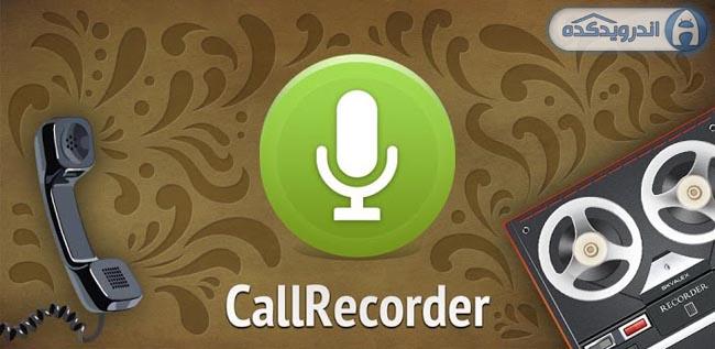 دانلود برنامه ضبط مکالمات تلفنی  Call Recorder v1.6.5 beta01 اندروید