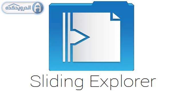 دانلود برنامه مدیریت فایل کشویی Sliding Explorer 0.3.3 Beta