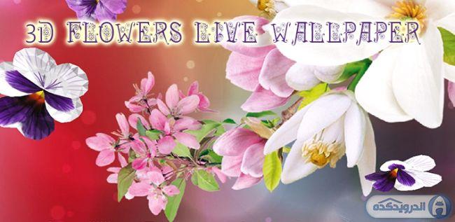 دانلود تصویر زمینه زنده گل های سه بعدی 3D flowers HD Live Wallpaper v1.0