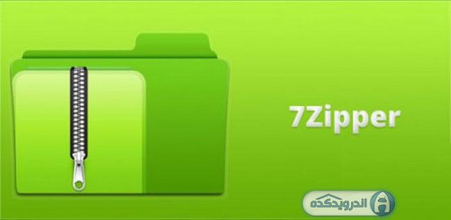 دانلود برنامه مدیریت فایل های فشرده ۷Zipper v1.43 اندروید