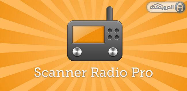دانلود برنامه جستجوی امواج رادیویی Scanner Radio Pro v4.3.0.2 اندروید