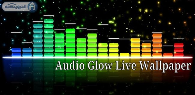 دانلود تصویر زمینه متحرک درخشش صدا Audio Glow Live Wallpaper v3.0.5