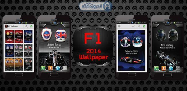 دانلود برنامه تصاویر زمینه فرمول یک F1 2014 Wallpaper v1.0