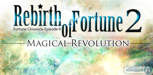 دانلود بازی تولد دوباره ثروت ۲ ـــ Rebirth of Fortune 2 v1.08 همراه دیتا