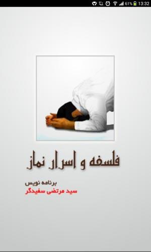 دانلود برنامه فلسفه و اسرار نماز Falsafeye Namaz v1.0