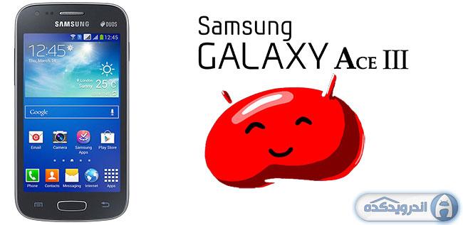 رام رسمی جیلی بین ۴٫۲٫۲ برای Galaxy Ace3