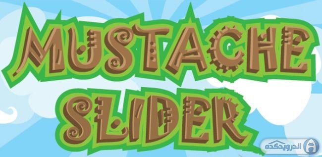 دانلود بازی زیبا و هیجان انگیز Mustache Slider v1.0