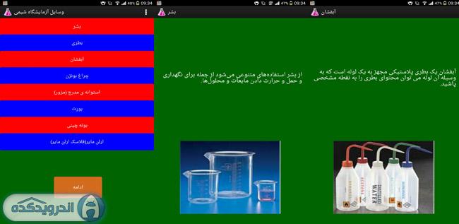 دانلود برنامه آشنایی با وسایل آزمایشگاه شیمی Azmayeshgahe Shimi v1.0