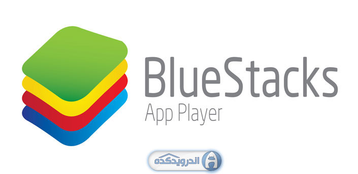 دانلود برنامه اجرای بازی ها و برنامه های اندروید بر روی کامپیوتر –  BlueStacks v0.9.11.4119 اندروید – نسخه کیت کت روت شده
