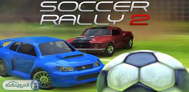 دانلود بازی فوتبال ماشین ها Soccer Rally 2 v1.05 همراه دیتا + تریلر
