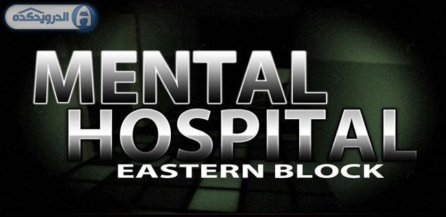 دانلود بازیبیمارستان روانی ها : بلوک شرقی ۲ – Mental Hospital:Eastern Bloc 2 v0.55 همراه دیتا + تریلر