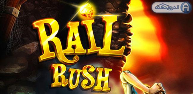دانلود بازی ریل راش Rail Rush v1.9.5 اندروید + نسخه مود شده + تریلر
