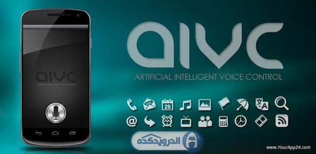 دانلود برنامه مدیریت گوشی با حرف زدن AIVC (Alice) – Pro Version v3.2