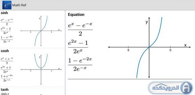 دانلود برنامه آموزش و فرمول های ریاضی Math Ref v2.5.9