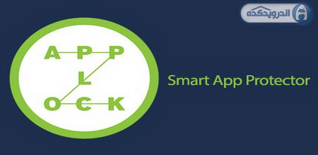 دانلود برنامه رمزگذاری بر روی نرم افزارها و بازی ها App Lock (Smart App Protector) 6.2.3
