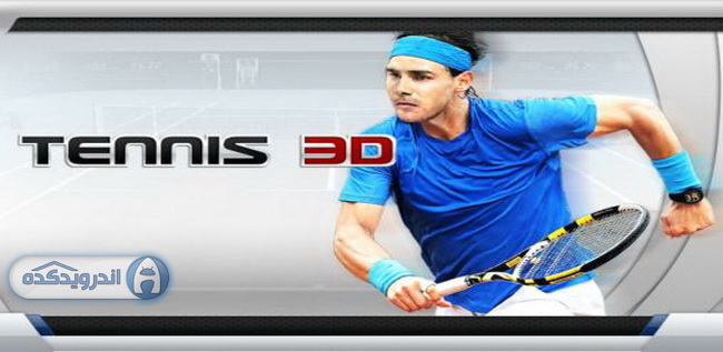 دانلود بازی تنیس سه بعدی Tennis 3D v1.6.0 اندروید