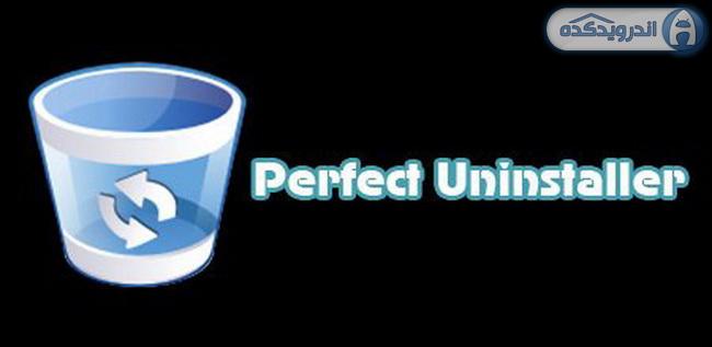 دانلود برنامه حذف کامل نرم افزارها Perfect Uninstaller v1.14