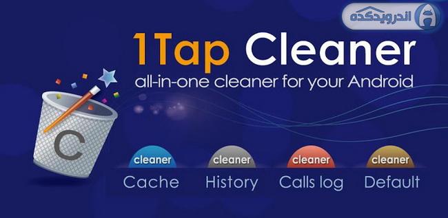 دانلود برنامه پاک سازی کش ها ۱Tap Cleaner Pro v2.44 اندروید + تریلر