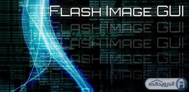 دانلود برنامه فلش کردن گوشی Flash Image GUI v1.6.2