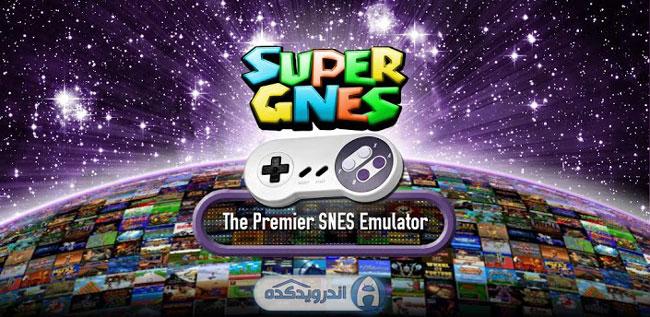 دانلود برنامه شبیه ساز بازی قدیمی SuperGNES (SNES Emulator) v1.4.3