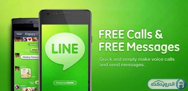 دانلود مسنجر لاین LINE: Free Calls & Messages v4.6.0 اندروید