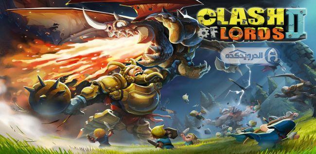 دانلود بازی آنلاین برخورد اربابان ۲ – Clash of Lords 2 v1.0.186 اندروید – همراه دیتا